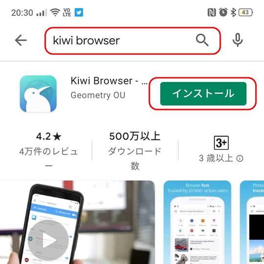 KiwiBrowserインストール1