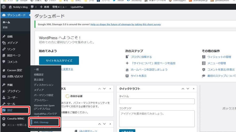 WordPress管理画面,XML Sitemaps