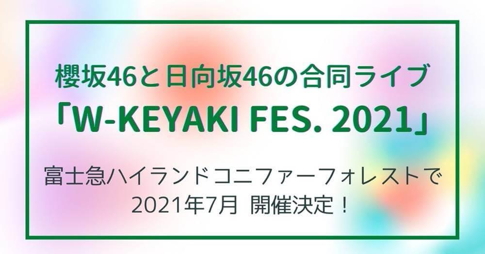 櫻坂,日向坂,合同ライブ,富士急ハイランド,コニファーフォレスト