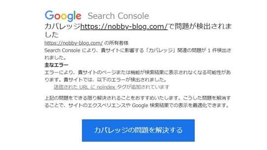 グーグル,サーチコンソール,送信されたURLにnoindexタグが追加されています