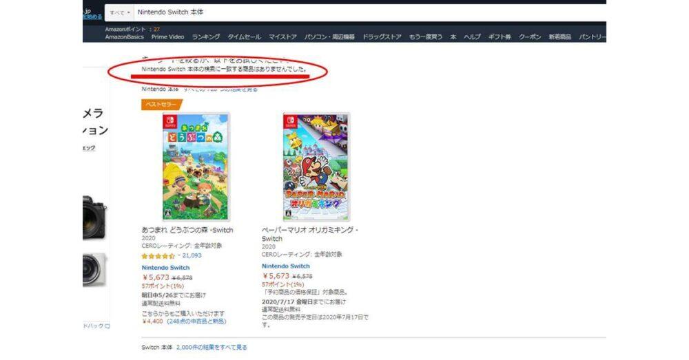Nintendo Switch本体,amazon自身の販売ページ