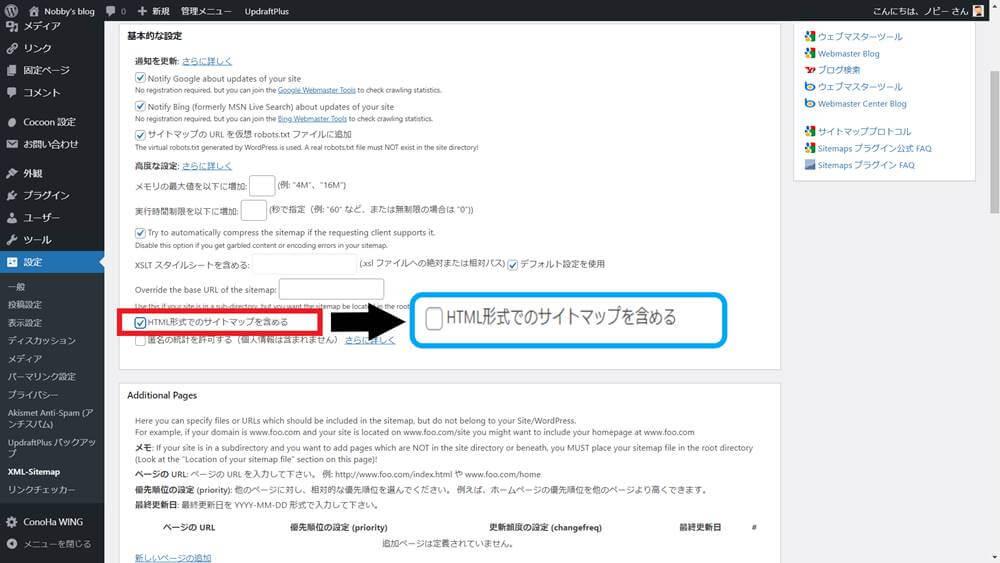 XML Sitemaps,HTML形式でのサイトマップを含める,チェックマークを外す