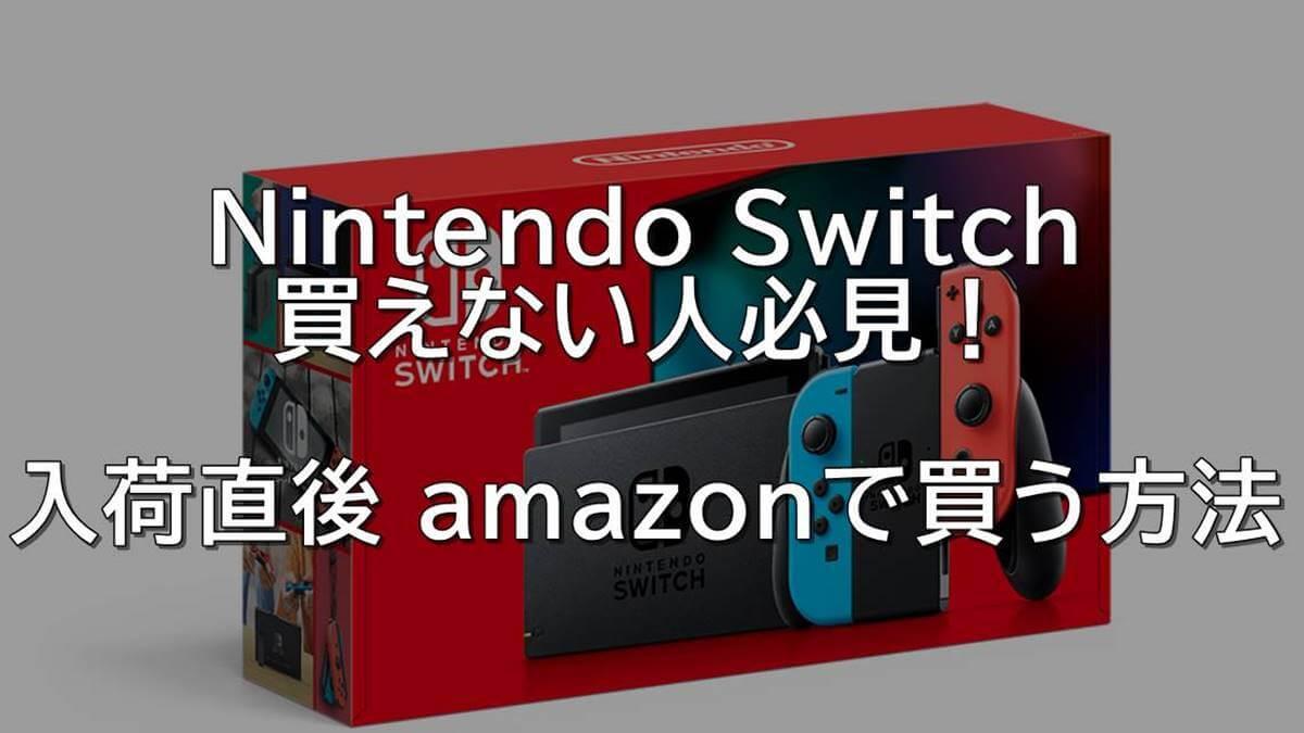 Nintendo Switch,買えない,入荷直後amazonで買う方法