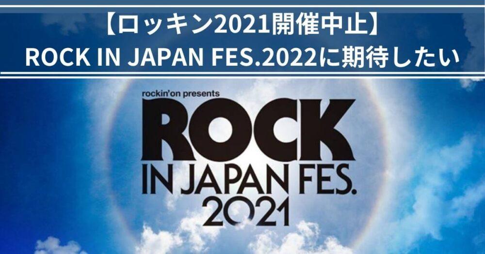 ロッキン,2021,開催中止,RIJF2021