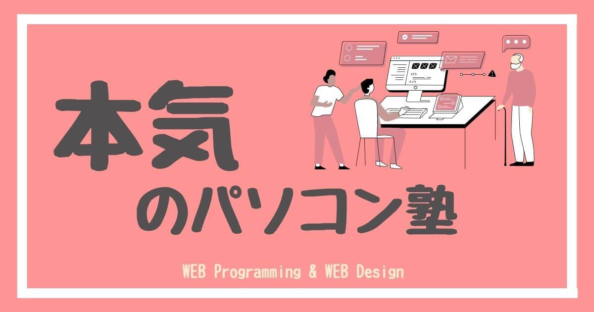本気のパソコン塾,評判,口コミ,特徴