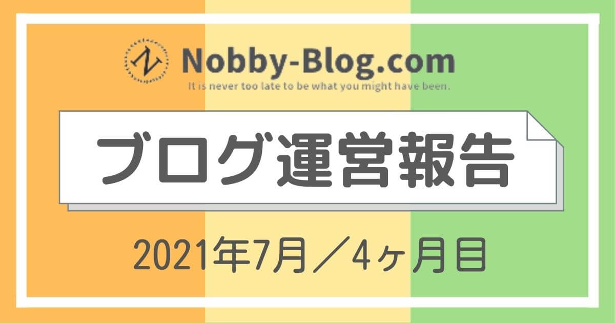 ブログ運営報告,4ヶ月目,2021年7月