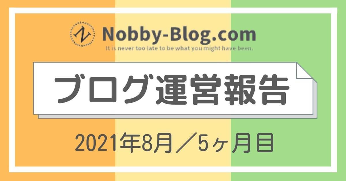 ブログ運営報告,5ヶ月目,2021年8月