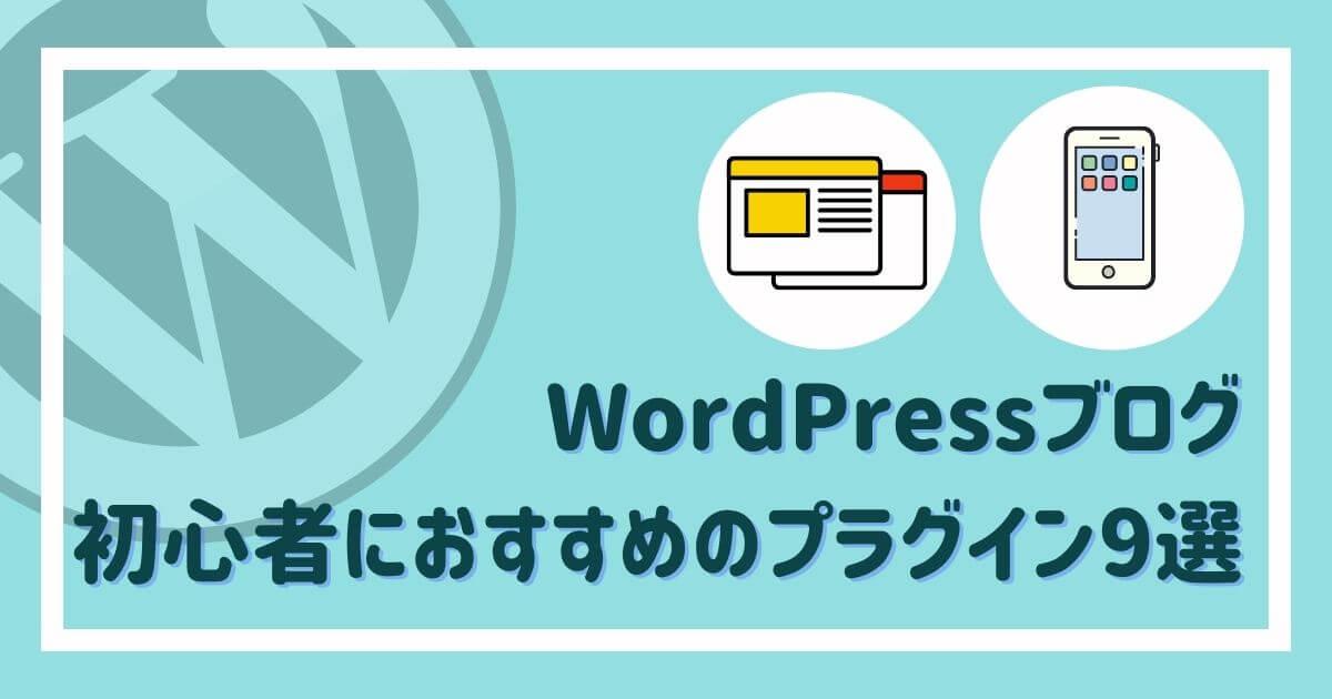 WordPress,ブログ,初心者,おすすめプラグイン